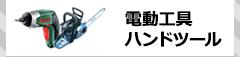 電動工具・ハンドツール
