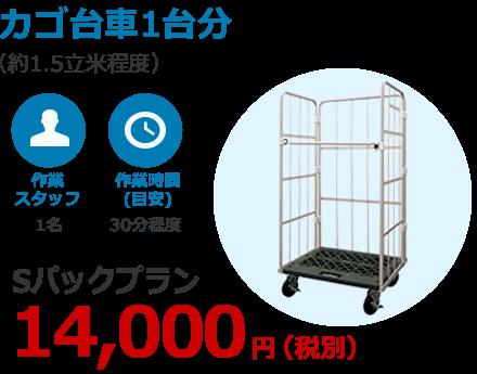 カゴ台車1台分(約1.5立米程度) 14,000円(税別)