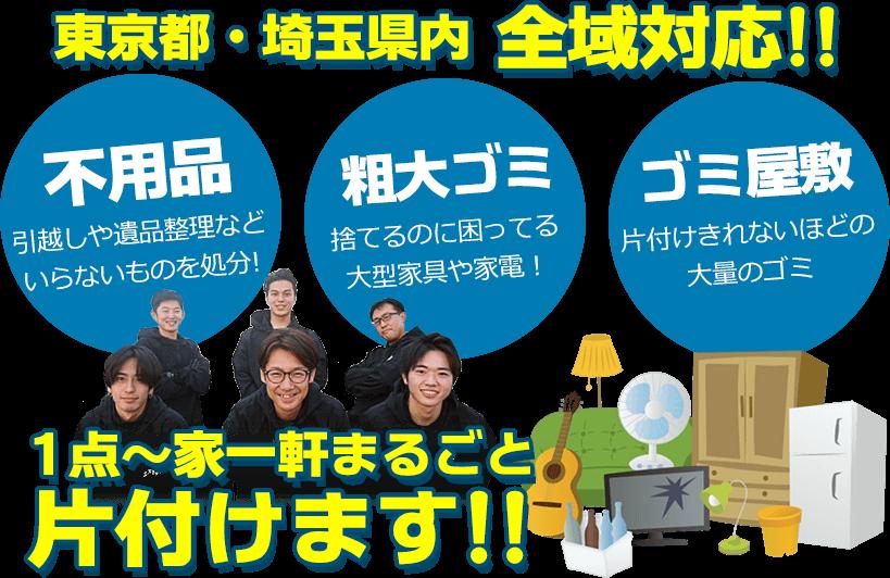 東京都・埼玉県内 全域対応! 1点~家一軒まるごと片付けます!!