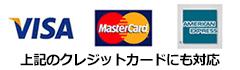 クレジットカードにも対応