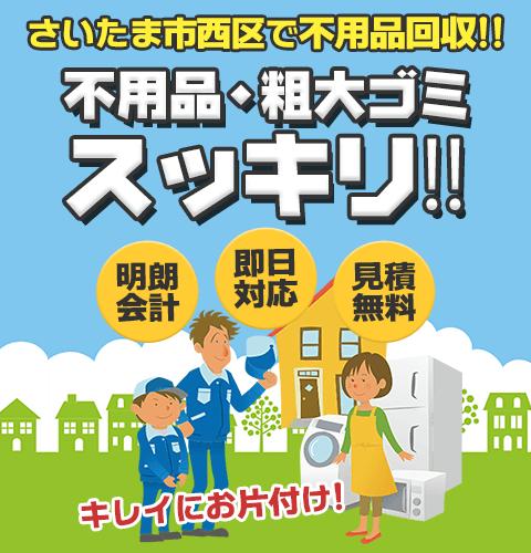 さいたま市西区で不用品回収!! 不用品・粗大ゴミスッキリ!! キレイにお片付け!
