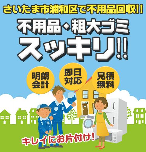 さいたま市浦和区で不用品回収!! 不用品・粗大ゴミスッキリ!! キレイにお片付け!