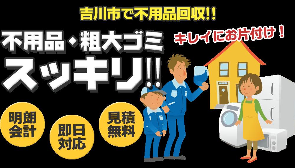 吉川市で不用品回収!! 不用品・粗大ゴミスッキリ!! キレイにお片付け!