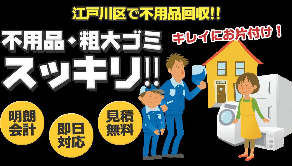江戸川区で不用品回収!! 不用品・粗大ゴミスッキリ!! キレイにお片付け!