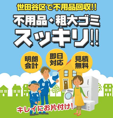 世田谷区で不用品をキレイにお片付け!
