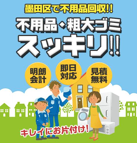 墨田区で不用品回収!! 不用品・粗大ゴミスッキリ!! キレイにお片付け!